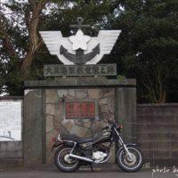 大井海軍航空隊之跡とオートバイ