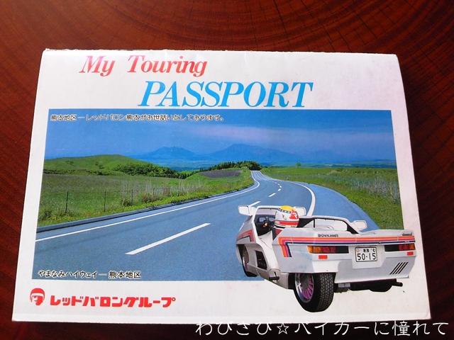1993年のマイツーリングパスポート
