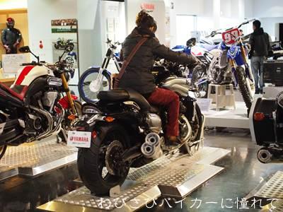 バイク乗車体験