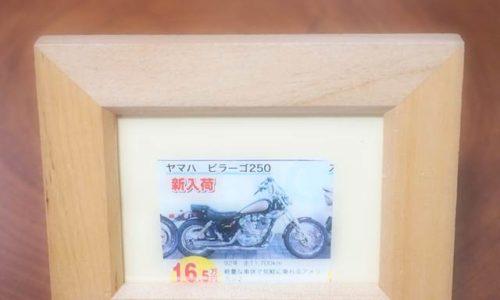 フレームに収めたバイク広告