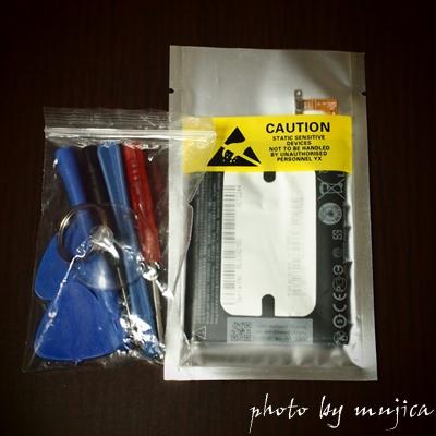 バッテリーパックとケースを外すツール