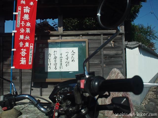 西福寺 山門の標語