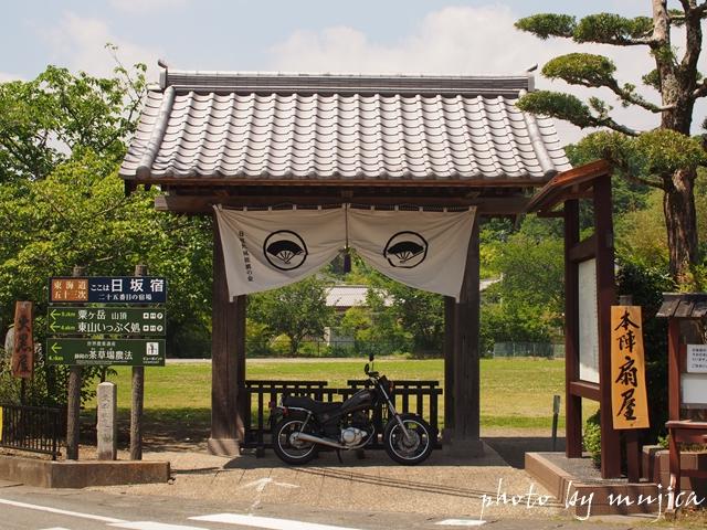 日坂宿本陣跡とSR125