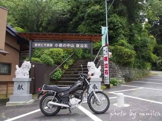 SR125と夜泣石の階段