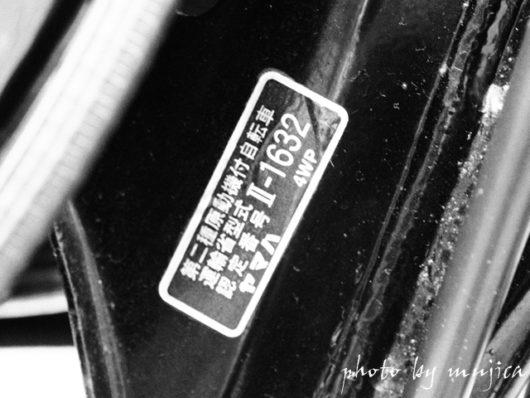 SR125の型式番号