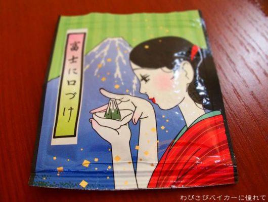 富士に口づけ 茶葉パッケージ