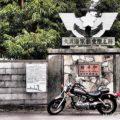 【大井海軍航空隊跡地】バイクで巡る戦争遺跡☆21年目のビラーゴ