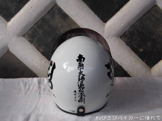 なまこ壁とヘルメット