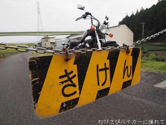 きけん看板とオートバイ
