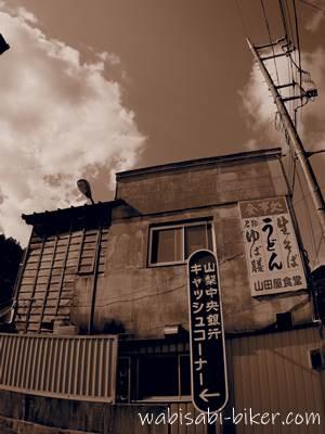 山田屋食堂