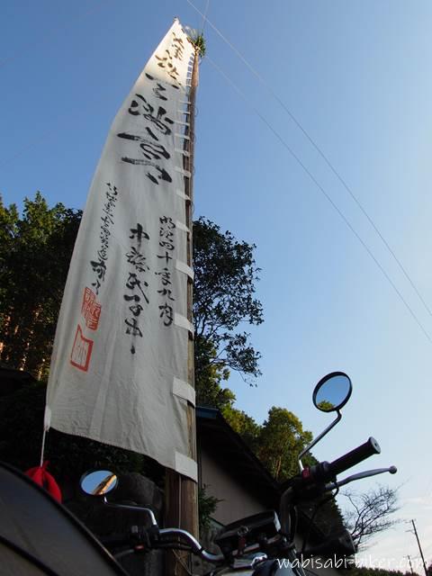 のぼり旗とオートバイ