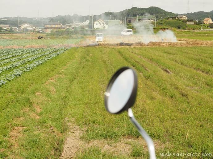 稲わら焼きとバイクミラー