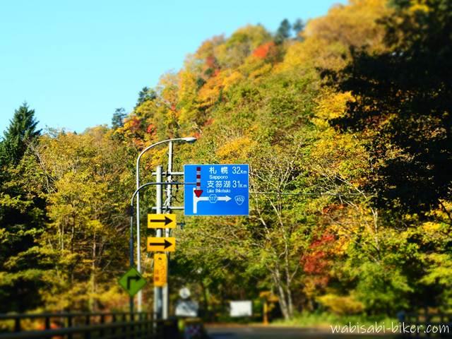 北海道 案内標識