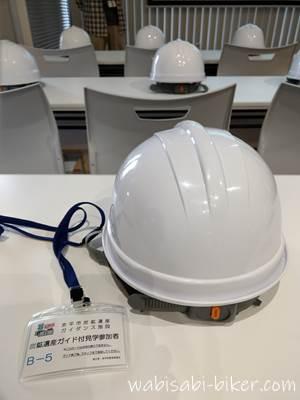 炭鉱遺産 見学者用ヘルメット