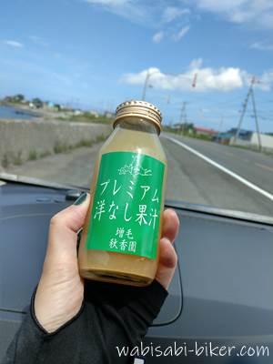 秋香園 プレミアム洋梨果汁
