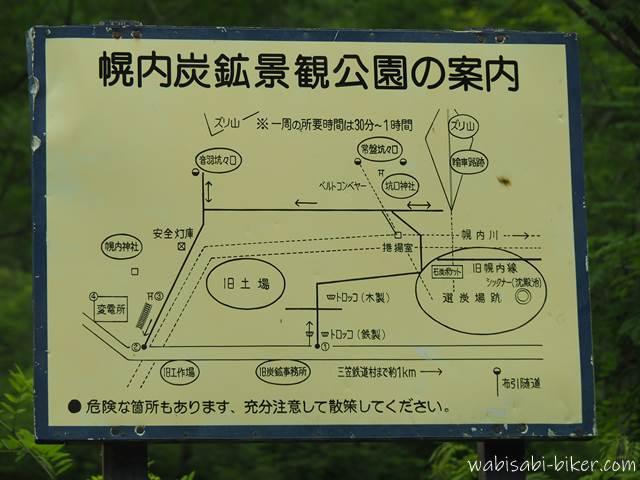 幌内炭鉱景観公園 案内図