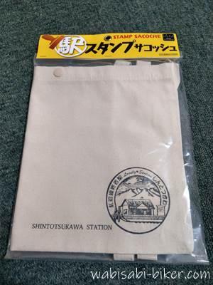 駅スタンプサコッシュ 新十津川