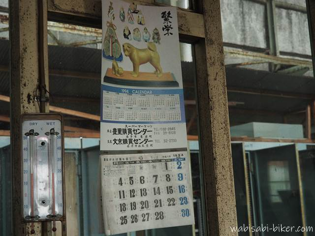 旧住友赤平炭鉱立坑櫓 建屋内部のカレンダー