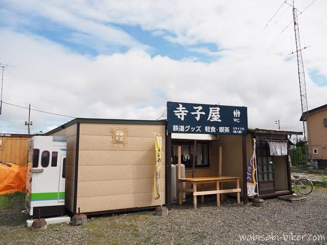 新十津川駅 寺子屋