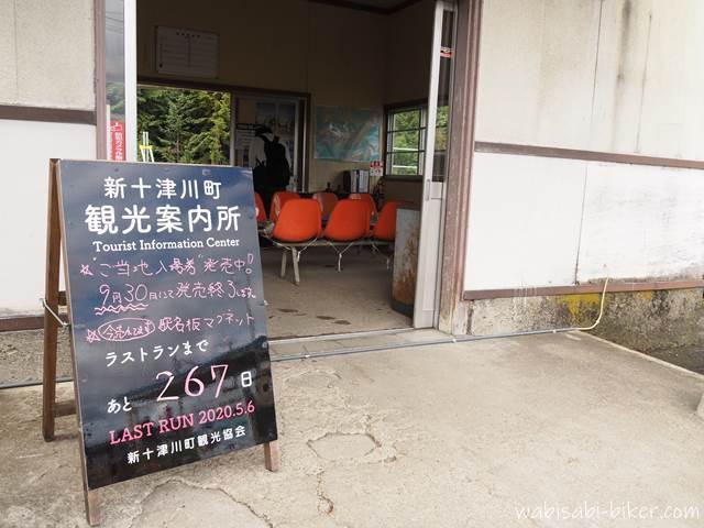 新十津川駅 ラストランのお知らせ