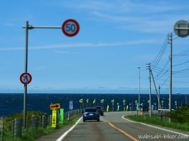 国道231号 オロロンライン 海とカーブ