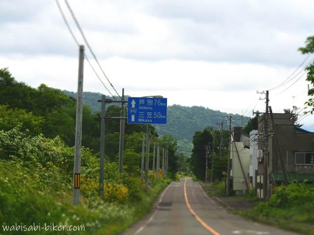 国道452号