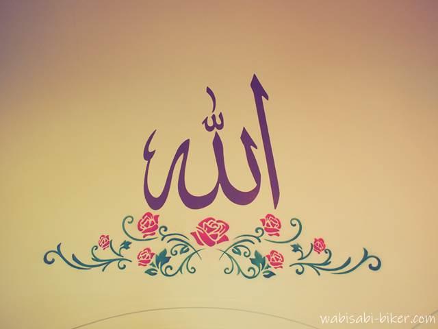 アラビア語カリグラフィー