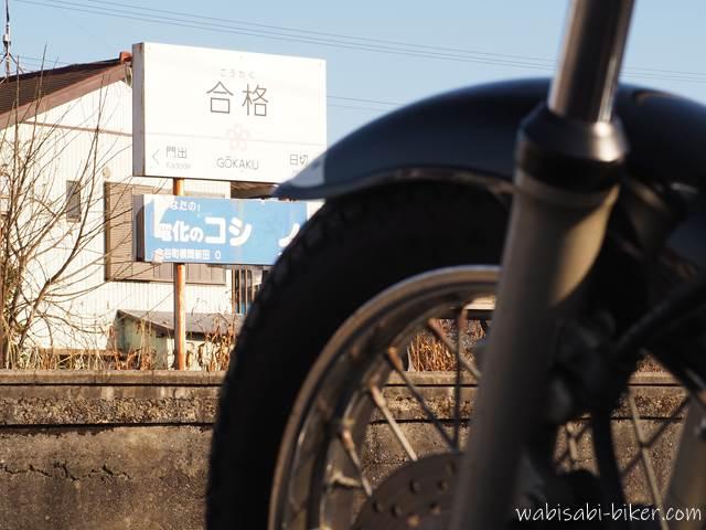 オートバイと合格駅