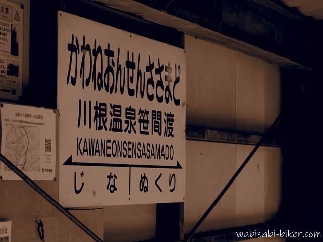 川根温泉笹間渡 駅名標