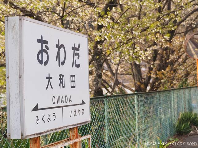 大井川鐵道 大和田駅