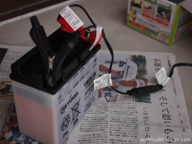 充電中のバッテリー