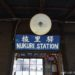 大井川鐵道の無人駅を目指して☆21年目のビラーゴ